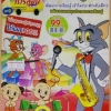 DVD สื่อการเรียนการสอน ชุด 9 รวมเพลงคาราโอเกะ (นำโดย ทอมมี่ จินนี่ จิมมี่) #ล้านหนัง