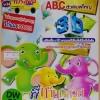 DVD สื่อการเรียนการสอน ชุด 14 เรียนรู้ภาษาอังกฤษ ABC ตัวพิมพ์ใหญ่ พี่ก้านกล้วยสอนเขียน