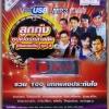 USB MP3 แฟลชไดร์ฟ ชุด ลูกทุ่งซูปเปอร์คลาสสิค(ต้นฉบับเดิม) 1-4