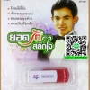 USB MP3 แฟลชไดร์ฟ ชุด ยอดรักสลักใจ