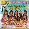 MP3 รวมฮิตเพลงดัง ดีที่สุด รวมนักร้องหญิง