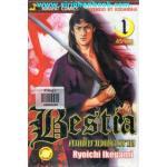 Bestia คมเขี้ยวเพชฌฆาต 4 เล่ม (จบ)