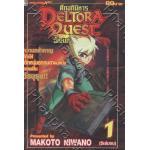 Deltora Quest ศึกอภินิหารอัญมณีมหาเวทย์ 5 เล่ม (จบ)