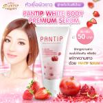 Pantip White body premium serum