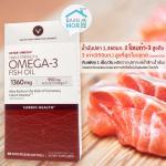Triple 3X Strength Omega-3(DHA+EPA) มีโอเมก้า3 950 mg(3เท่า) Fish Oil 1360 mg 60 Softgels น้ำมันปลา 1,360 มก. มีโอเมก้า-3 สูงถึง 950 มก. ช่วยลดระดับคอเลสเตอรอล และลดการเกิดโรคไขมันในเส้นเลือด, โรคหัวใจ 1 ขวด มี 60 เม็ด high dose-1 capsule per day กินง่ายว
