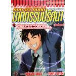 คินดะอิจิ กับคดีฆาตกรรมปริศนา ภาคพิเศษ 9 Case 14 เล่ม (จบ)