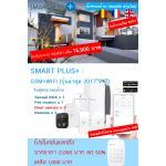 SMARTPLUS + : SECUAL BOX : Sim Card + WIFI V.2 (เมษายน 2017 ล่าสุด)