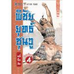 พิชัยยุทธ์ซุนวู 5 เล่ม (จบ)