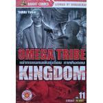Omega Tribe เผ่าทรชนคนพันธุ์เถื่อน ภาคคิงดอม (จบ)