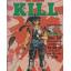 Kill (จบ) thumbnail 1