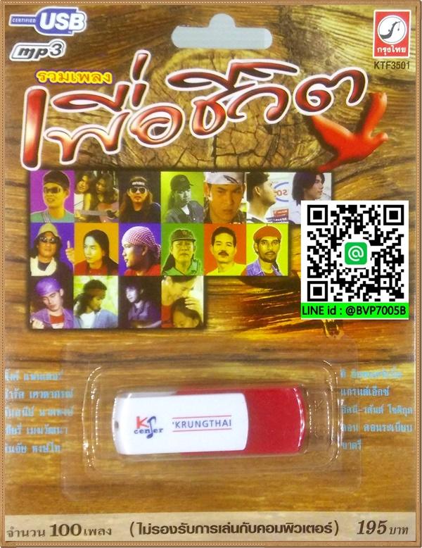 USB MP3 แฟลชไดร์ฟ ชุด รวมเพลง เพื่อชีวิต