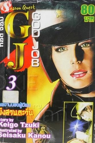 God Job ก๊อด จ๊อบ 3 เล่ม (จบ)