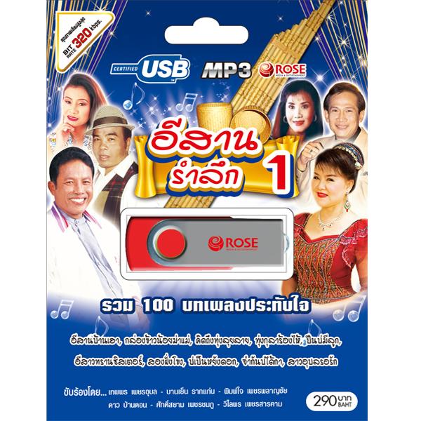 USB MP3 แฟลชไดรฟ์ อีสานรำลึก 1