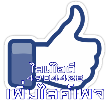 เพิ่มไลค์แฟนเพจ คนไทย 100%