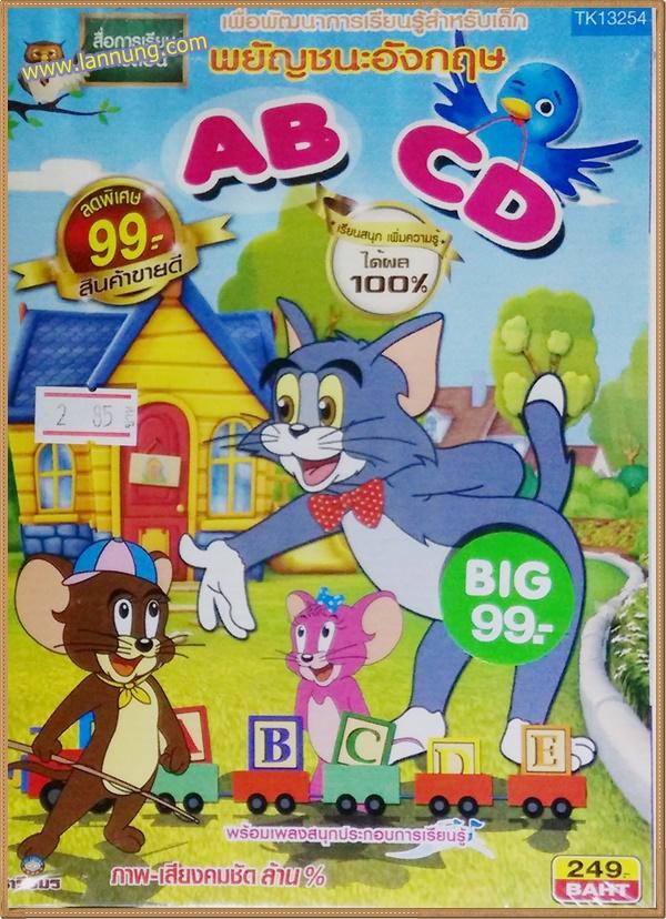DVD สื่อการเรียนการสอน ชุด 2 พยัญชนะอังกฤษ ABCD (นำโดย ทอมมี่, จินนี่, จิมมี่)