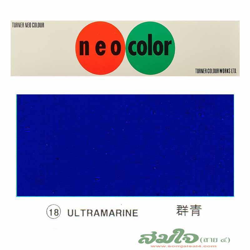 18.Ultramarine