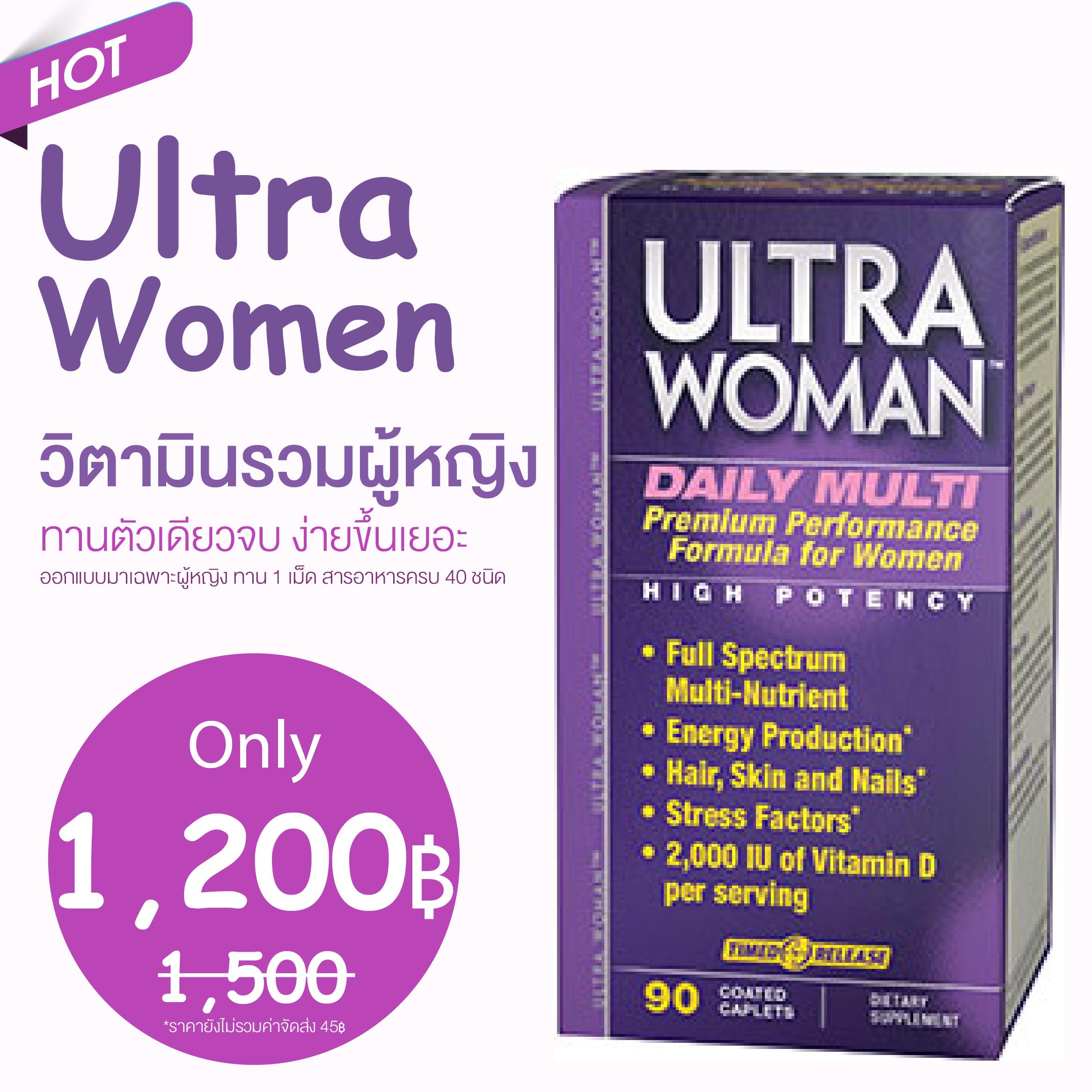 Vitamin World Ultra Woman™ Daily Multi วิตามินรวมสำหรับคุณผู้หญิงทุกท่าน ภายในเม็ดเดียวมีสารอาหารกว่า 40 ชนิด 1 ขวดมี 90 เม็ด กินง่าย ได้สารอาหารครบในเม็ดเดียวจ้า