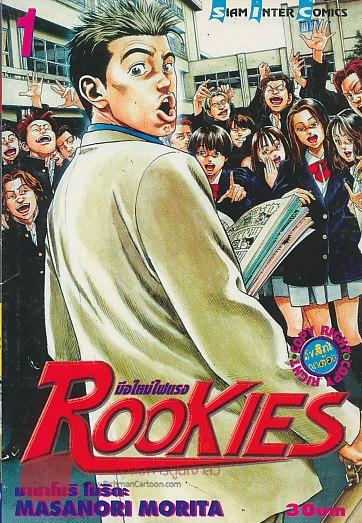Rookies มือใหม่ไฟแรง (จบ)