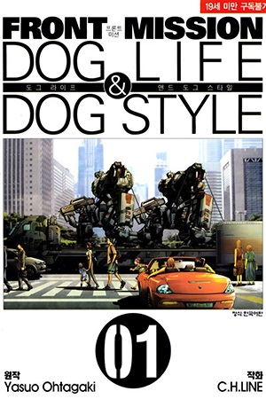 Front Mission Dog Life Dog Style (จบ)
