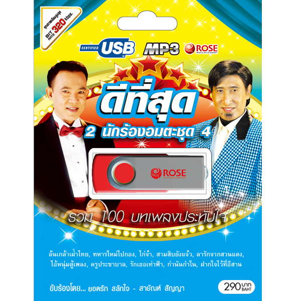 USB MP3 แฟลชไดรฟ์ ดีที่สุด 2 นักร้องอมตะ ชุด 4 (ยอดรัด สลักใจ - สายัณห์ สัญญา)