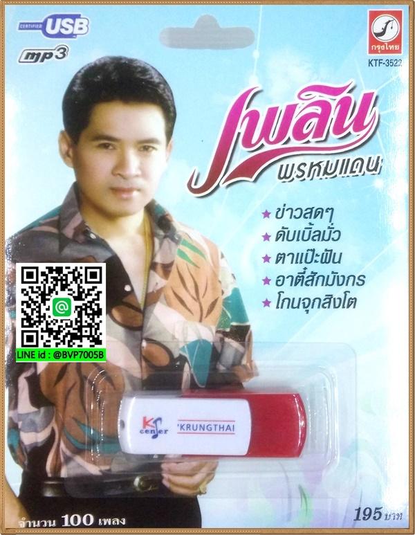 USB MP3 แฟลชไดร์ฟ ชุด เพลิน พรหมแดน