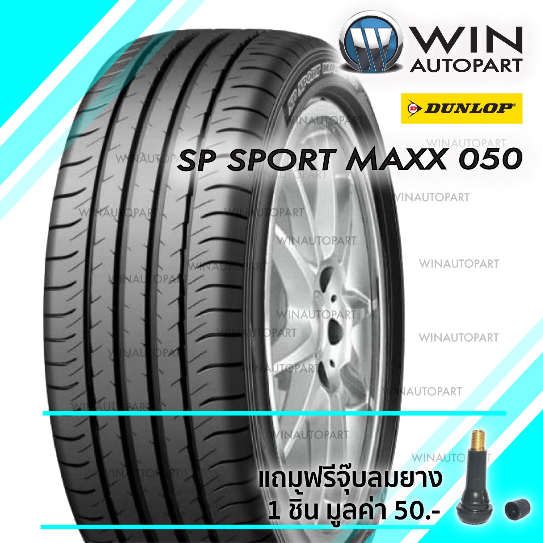 225/60R18 รุ่น SP SPORT MAXX 050 ยี่ห้อ DUNLOP ยางรถเก๋ง