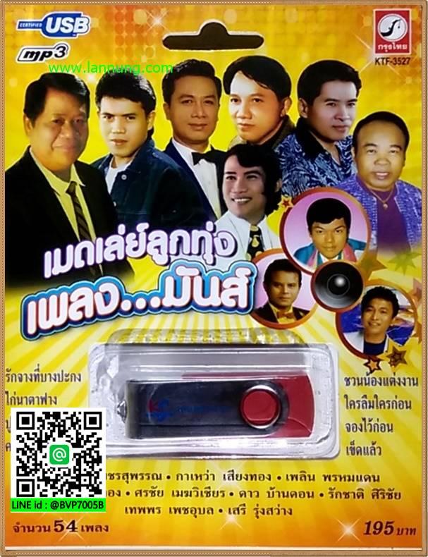 USB MP3 แฟลชไดร์ฟ เมดเล่ย์ลูกทุ่ง เพลงมันส์
