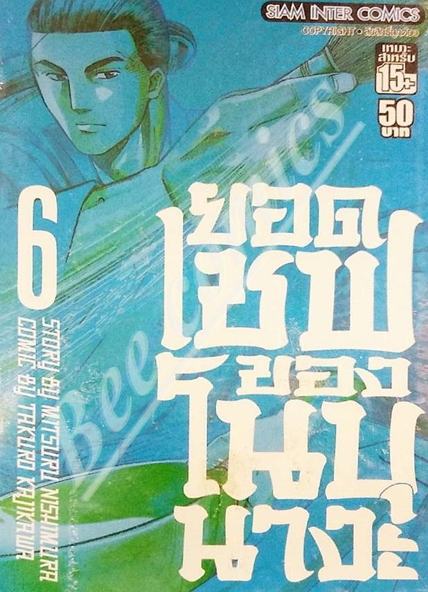 ยอดเชฟของโนบุนางะ เล่ม 1-11