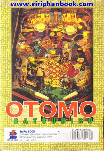 OTOMO เล่มเดียวจบ (จบ)