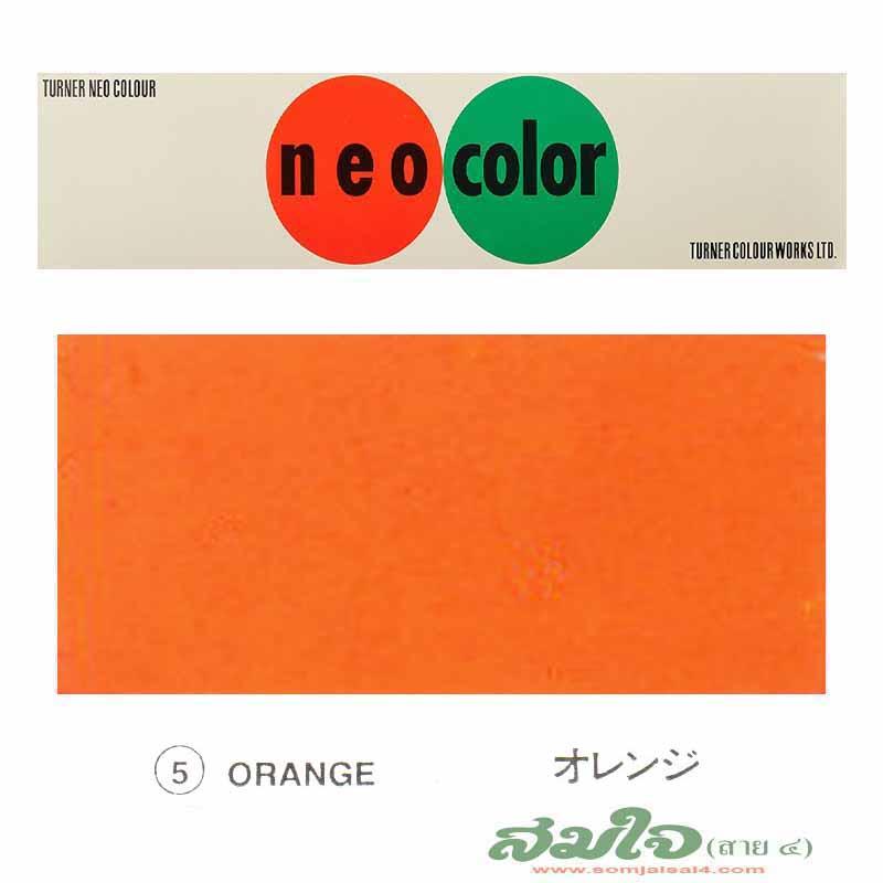 5.Orange