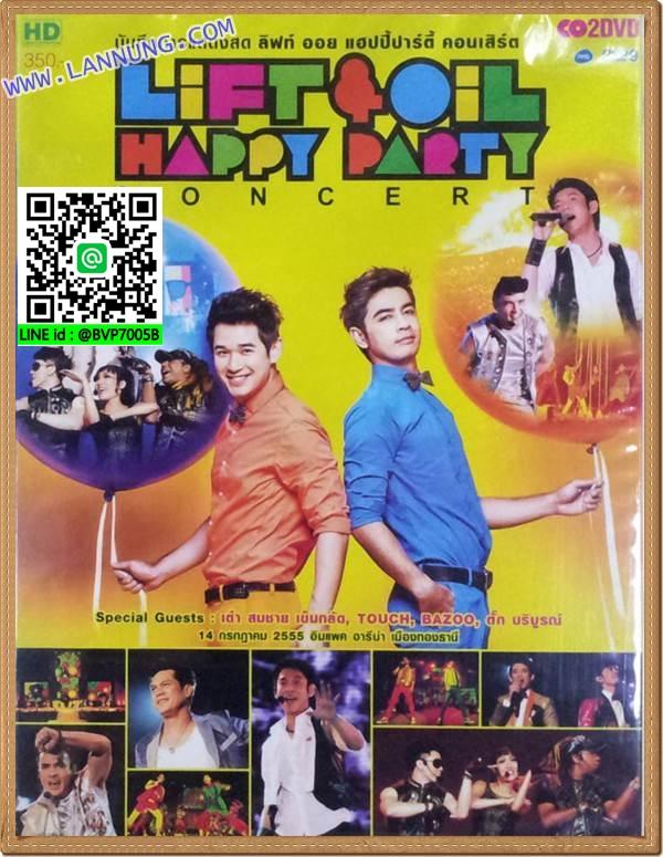 DVD บันทึกการแสดงสด ลิฟท์ ออย แฮปปี้ปาร์ตี้ คอนเสิร์ต