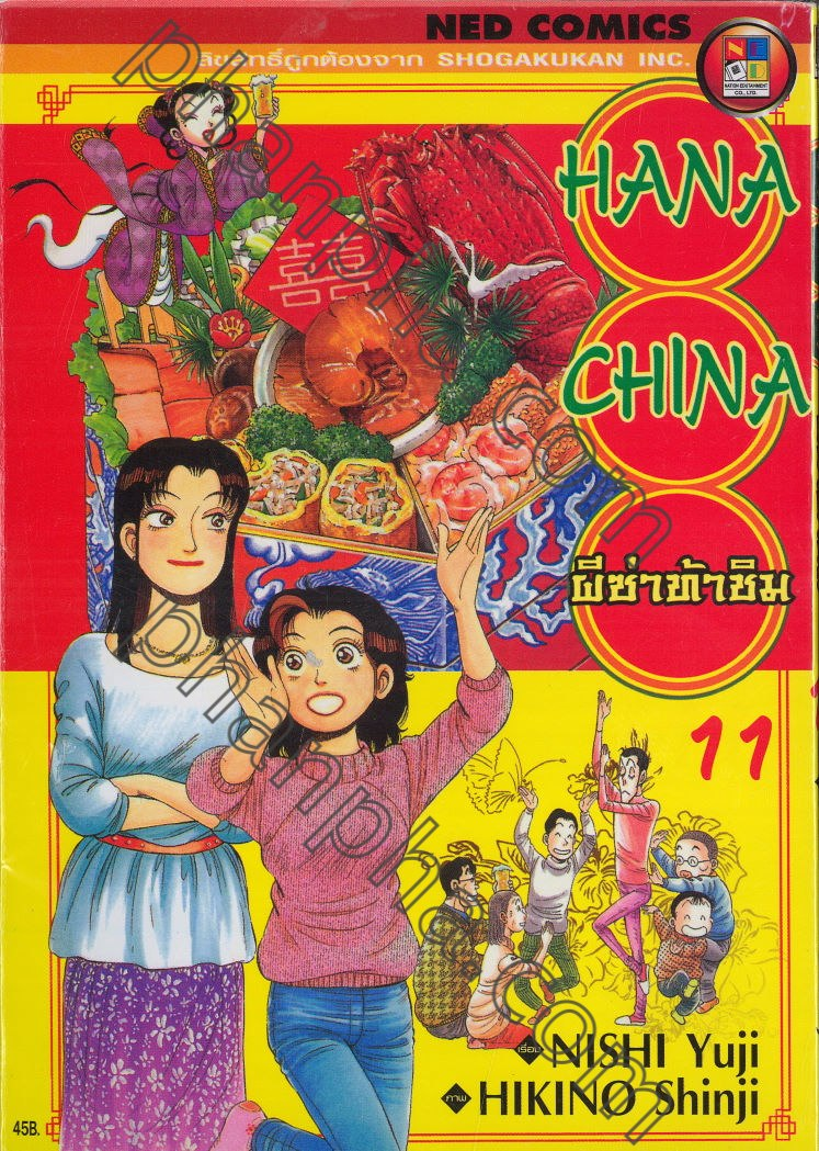 HANA CHINA ผีซ่าท้าชิม (จบ)