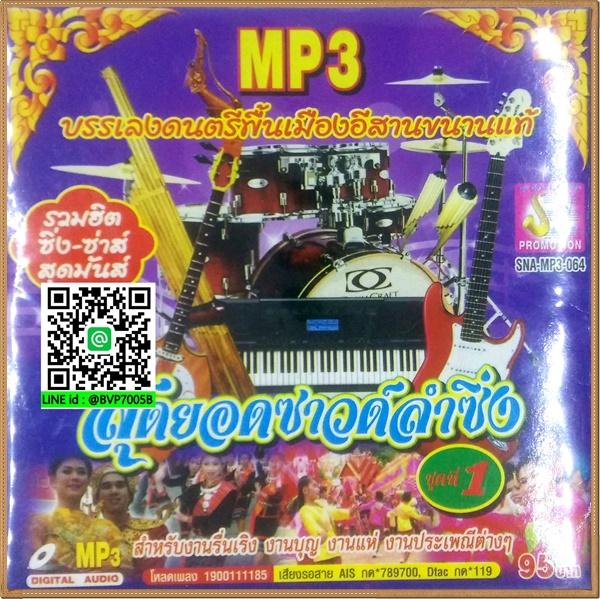MP3 สุดยอดซาวด์ลำซิ่ง 1-3 สำหรับงานบุญ งานแห่ งานประเพณีต่างๆ