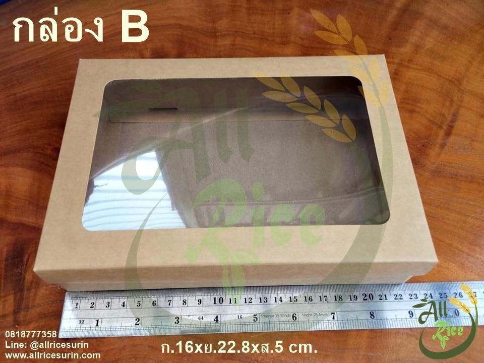 กล่อง ขนาด B (แพค 20 กล่อง )