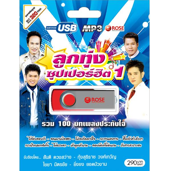 USB MP3 แฟลชไดรฟ์ ลูกทุ่งซุปเปอร์ฮิต 1