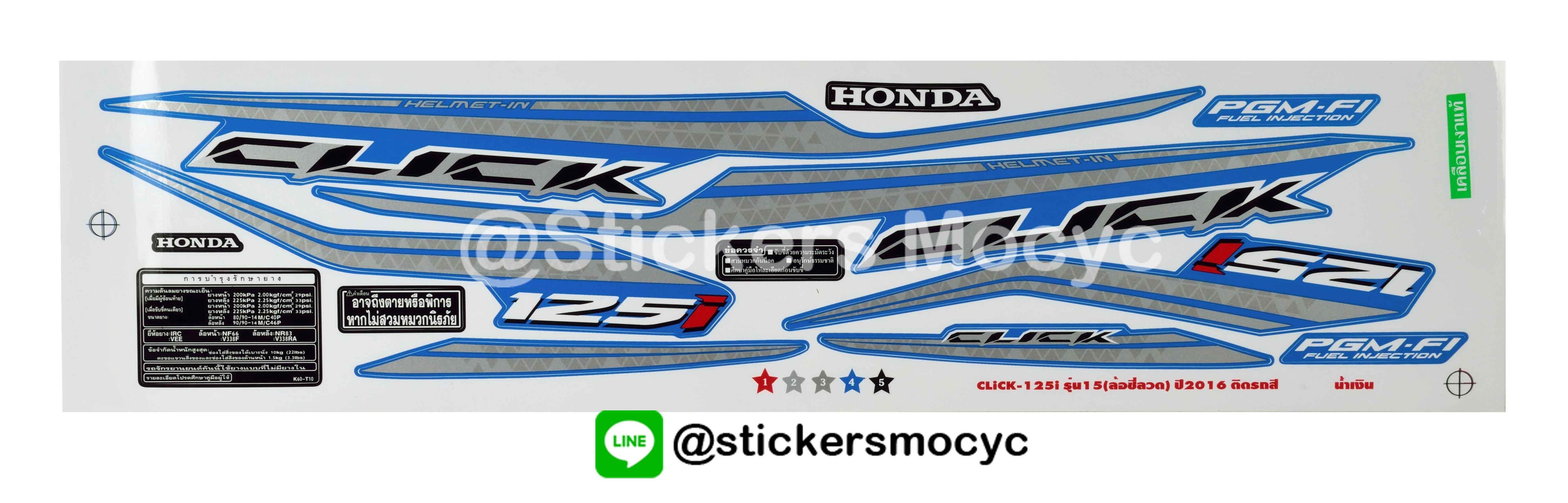 สติ๊กเกอร์ click 125i sticker click 125i แต่ง ปี 2016 รุ่น 15 (ล้อซี่ลวด) ติดรถ สีน้ำเงิน (เคลือบเงาแท้)