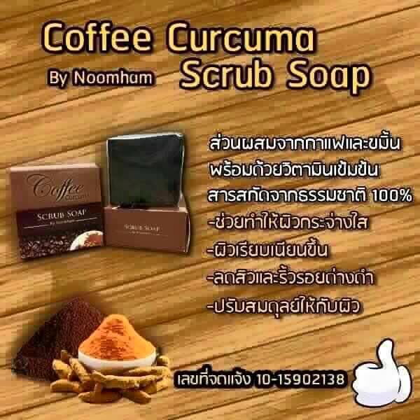 Coffee curcuma scrub soap by..noomham 1 ก้อน
