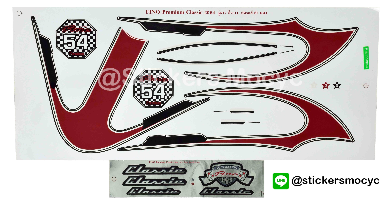 สติ๊กเกอร์ Yamaha Fino ปี 2011 รุ่น 17 Premium Classic 20B4 ติดรถสี ดำ แดง (เคลือบเงา)