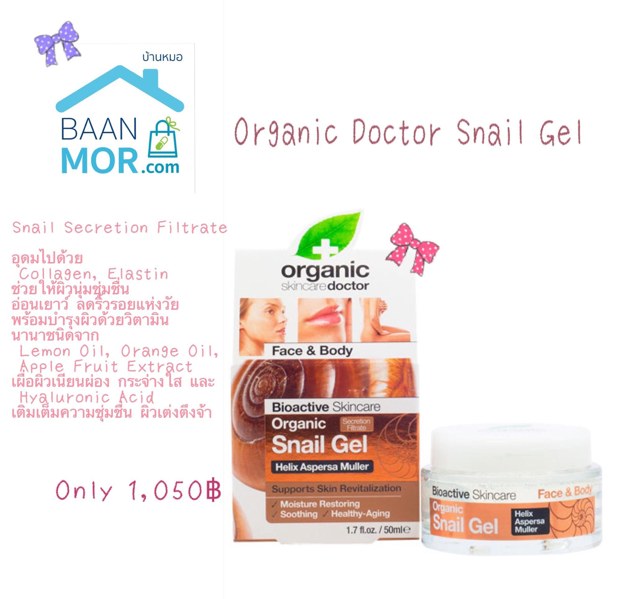 Organic Doctor Snail Gel จากประเทศอังกฤษ &#x1F341 อุดมไปด้วย คอลลาเจน อิลาสติน ช่วยให้ผิวนุ่มชุ่มชื่น อ่อนเยาว์ ลดริ้วรอยแห่งวัย พร้อมบำรุงผิวด้วยวิตามินนานาชนิดจาก Lemon Oil, Orange Oil, Apple Fruit Extract เผื่อผิวเนียนผ่อง กระจ่างใส และ Hyaluronic Acid