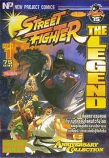 Street Fighter Legend (จบ)