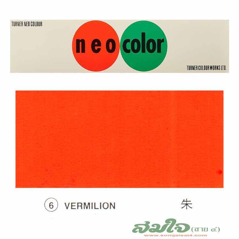 6.Vermilion