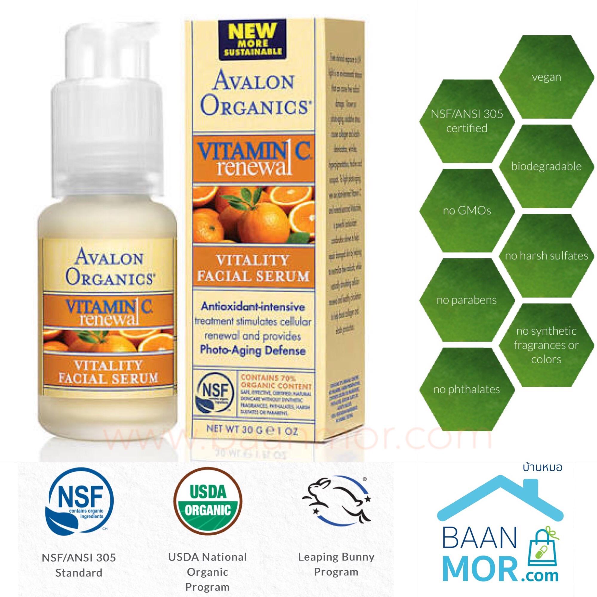 Vitamin C เข้มข้น &#x1F34A เพื่อผิวหน้าผ่องใส บริ้งค์ไบรท์ เนียนนุ่ม ลดริ้วรอย และความหมองคล้ำมาแล้วจ้าา &#x1F60D ⭐️ Avalon Organics Intense Defense with Vitamin C Facial Serum 1 ขวด 30 มล. คุณภาพดี ออร์แกนิคอ่อนโยน แต่เห็นผลจริง! สุดฮิตจากอเมริกาค่าาา ⭐️