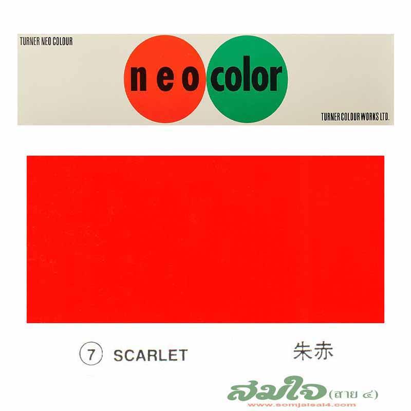 7.Scarlet