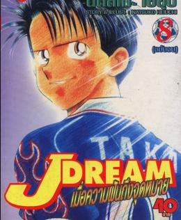 J Dream เมื่อความฝันถึงจุดหมาย (จบ)