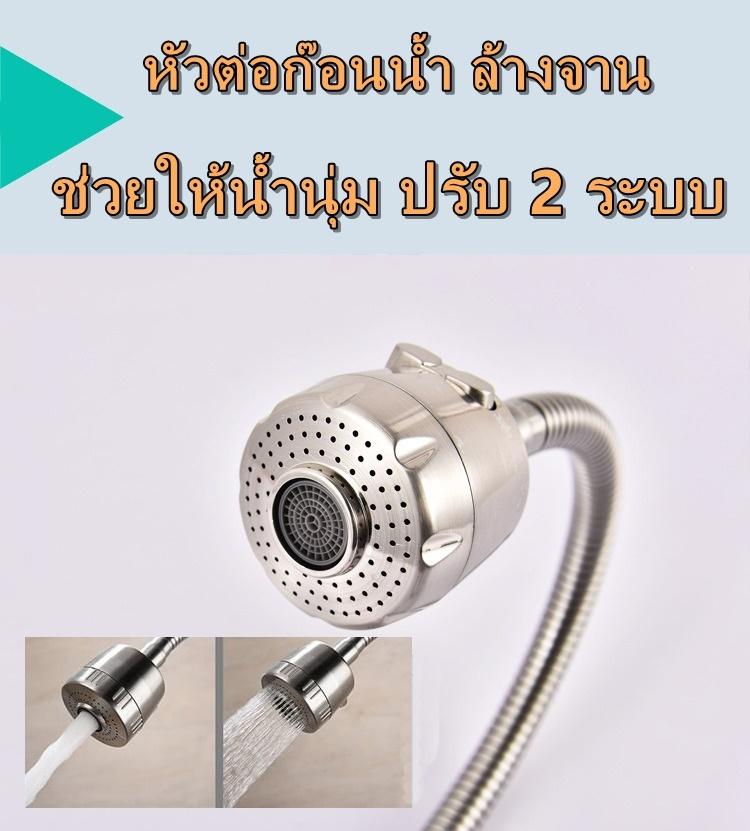 หัวต่อก๊อกน้ำ (รุ่นใหญ่) ช่วยให้น้ำนุ่มไม่กระเด็น ปรับ 2 ระบบ