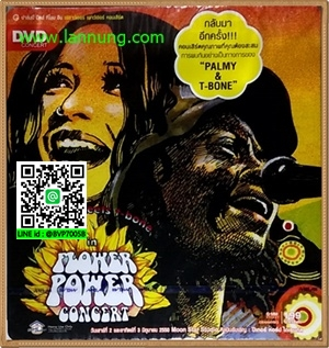 DVD บันทึกการแสดงสด Palmy meets T bone in Flower Power concert