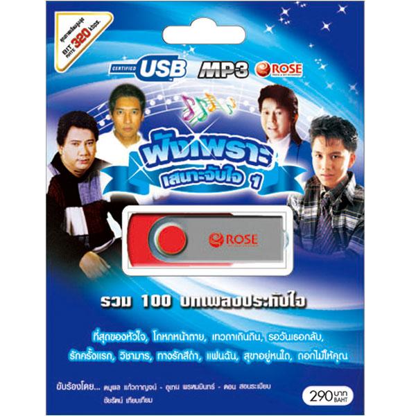 USB MP3 แฟลชไดรฟ์ ฟังเพราะเสนาะจับใจ 1