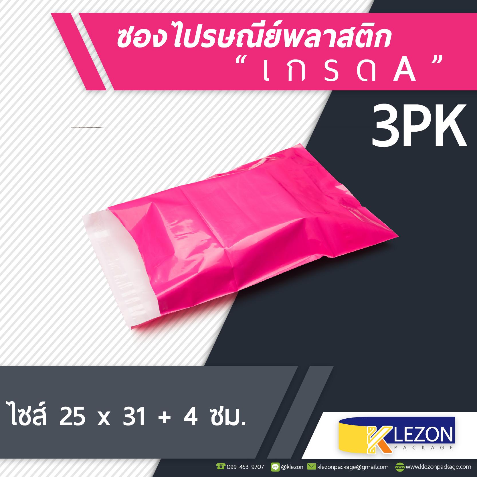 (100ซอง) ซองไปรษณีย์พลาสติกสีชมพู 25x31 cm+ 4 cm