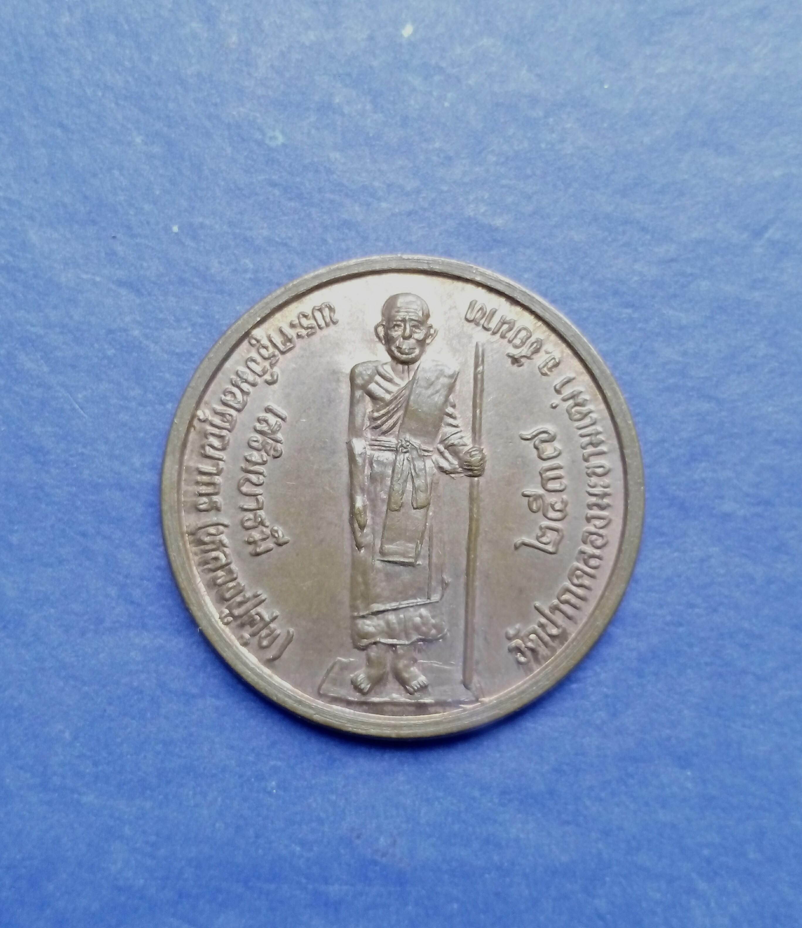 เหรียญเสริมบารมีหลวงปู่ศูข วัดปากคลองมะขามเฒ่า ชัยนาท