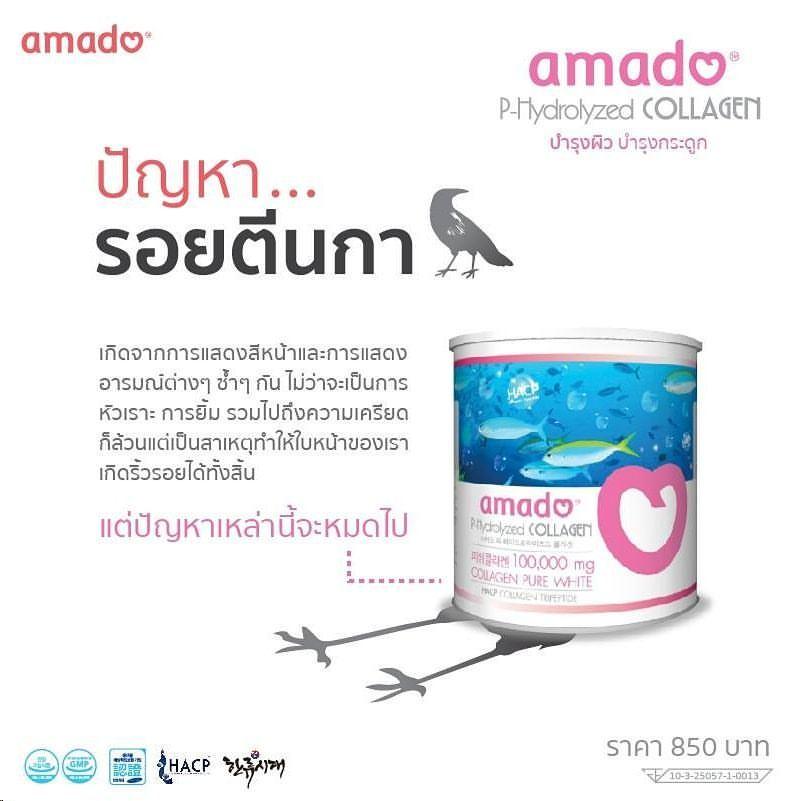 อมาโด้คอลลาเจน AMADO HACP Collagenส่งฟรี